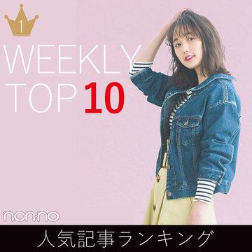 先週の人気記事ランキング|WEEKLY TOP 10【3月17日~3月23日】