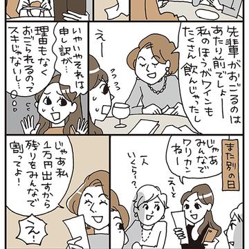 """case4.え!? """"おごり"""" はダメ?"""