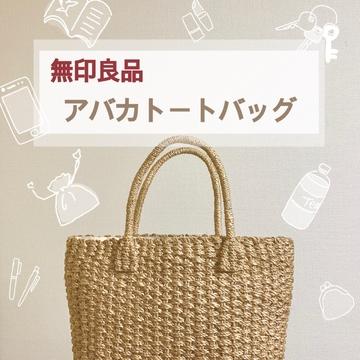 【無印良品】かごバッグで涼しげスタイルを手に入れよう!