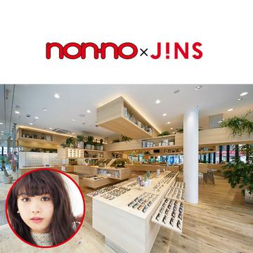 馬場ふみかがあなたに似合うメガネをセレクト! non-no×JINS イベント参加者募集