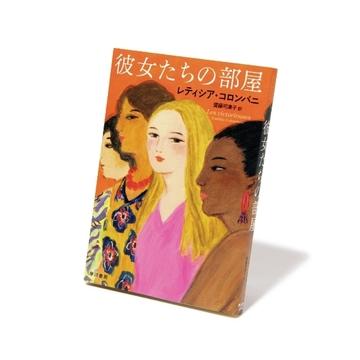 話題のフランス女性作家が描く、女性の人生を考える本【斎藤美奈子のオトナの文藝部】