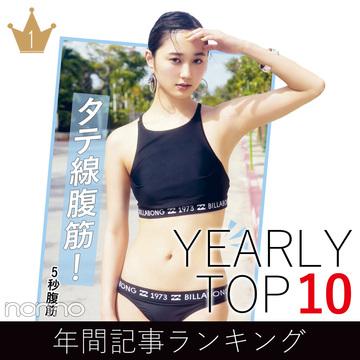 2018年の年間人気記事ランキング★ビューティ部門ベスト10!