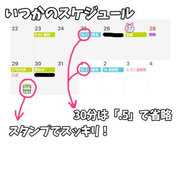 【実用編】社会人2年目女子がよく使う実用系アプリ5選!_1_3