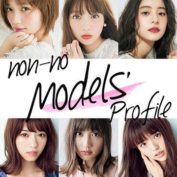 お気に入りモデルの記事やプロフィールをチェック!