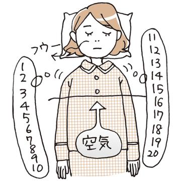 スムーズに入眠したいなら『10・20呼吸法』を試して【体調がよくなる「呼吸」マスター術】