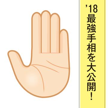 この線左手に出てる? 2018年・手相占いで最強なのは…【島田秀平さんの手相占い②】