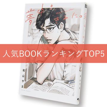 花田菜々子さんの「ハタチブックセンター」人気ランキングTOP5★
