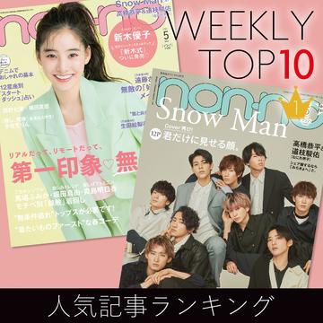 先週の人気記事ランキング WEEKLY TOP 10【3月14日~3月20日】
