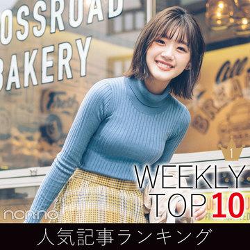 先週の人気記事ランキング|WEEKLY TOP 10【9月29日~10月5日】