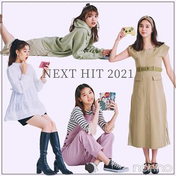 Photo Gallery|最新のトレンドがわかる!【2021年NEXT HIT予測】