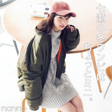 西野七瀬のやんちゃコーデ♡ ニットワンピ+キャップでカジュアルに