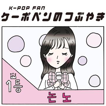 オーディション&サバイバル番組が人気なのはナゼ?【K-POPファン・ケーポペンのつぶやき】