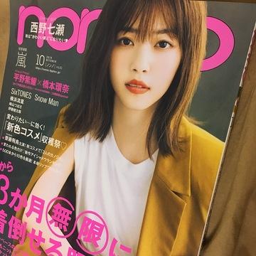【発売中】秋コスメがざくざく‼︎ノンノ10月号