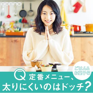 食事ダイエット★太りにくい定番メニューはどっち? ランチ&おやつに役立つQ&A14選!