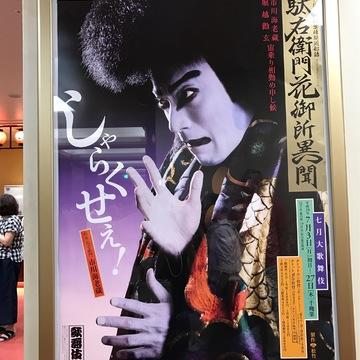 7月大歌舞伎♪