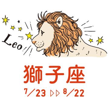 【獅子座】ぷりあでぃす玲奈さんが占う2021年下半期の運勢