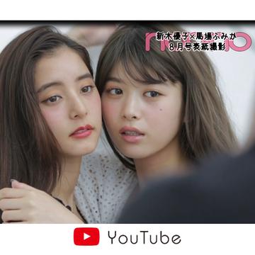 8月号の表紙は新木優子&馬場ふみか☆仲良しコンビのオフショムービー公開!