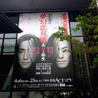 『赤坂歌舞伎』と『しろたえ』の赤坂満喫な1日