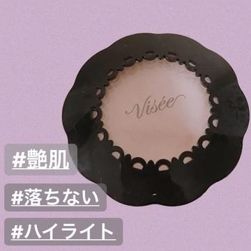 【自然な艶肌】Viseeハイライト