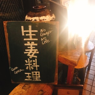 生姜料理で身体もポカポカ忘年会_1_1
