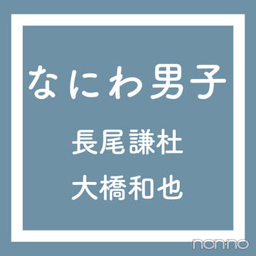 【なにわ男子 vol.2】長尾謙杜&大橋和也