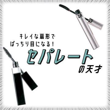 シャネル&YSLの天才マスカラ★セパレート&ロングまつげ好きは必見!