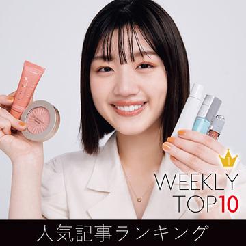 先週の人気記事ランキング|WEEKLY TOP10【5月2日〜5月8日】