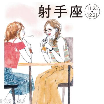 射手座さんの2018年夏の恋占い★サポート役で自分のラブ運もアップ!