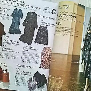 マリソル11月号「ヴィンテージフラワー入門」のスカートをお買い上げ