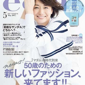 エクラ5月号、本日発売です!