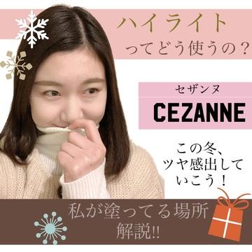 【プチプラコスメ】CEZANNEのハイライトでツヤ感出してこ??