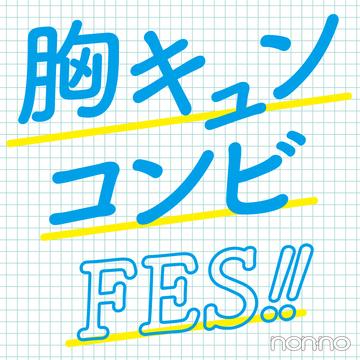 【Myojo Jr.大賞コラボ企画】胸キュンコンビFES!! 1位~5位まで大発表★