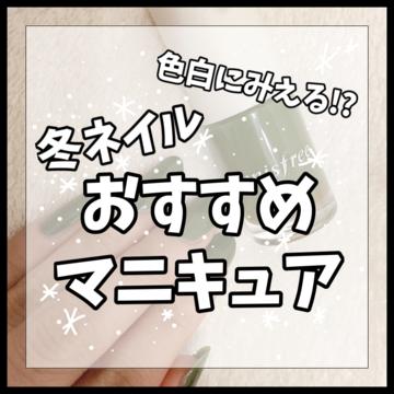 【冬ネイル】白肌見え⋆*セルフネイル