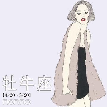 2017年はポジティブさがカギ!水晶玉子の12星座恋占い【牡牛座編】