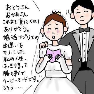 vol.81 「アプリで出会ったと両親に言えない」【ケビ子のアラフォー婚活Q&A】_1_1