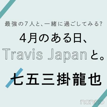 Travis Japanに恋のことを聞いてみた! vol.3  七五三掛龍也