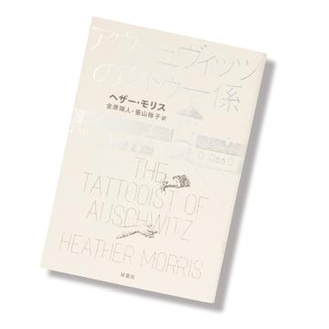<アラフィーにおすすめの本3冊>極限の元に生まれた恋愛物語、国際アンデルセン賞受賞作家のエッセー集etc.