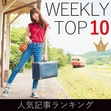 先週の人気記事ランキング|WEEKLY TOP 10【9月9日~9月15日】