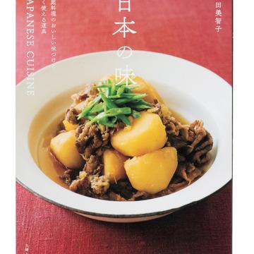 5.一生ものの味をまとめた 永久保存版レシピ