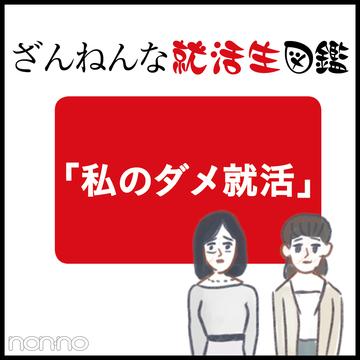 就活生あるある★残念すぎる面接&ES&OG訪問6選!