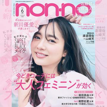 新川優愛、ノンノモデル卒業。ラストを飾る『non-no』6月号の表紙公開!