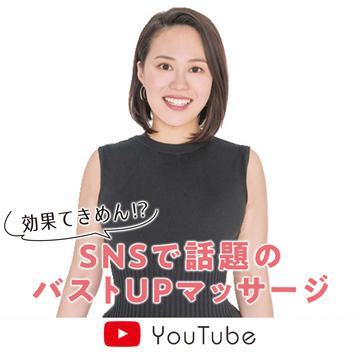 バストアップマッサージ★ 本誌掲載・ニットがきれいに見えるマッサージが動画でよーくわかる!