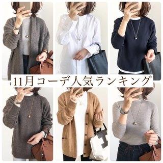 11月コーデ人気ランキングbest6【tomomiyuコーデ】