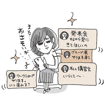 【友だち付き合いリアルお悩み】Case5.講習会や発表会のお誘いの断り方