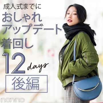 【後編】リアル20歳♡ シンプル派・武田玲奈の成人式までにおしゃれアプデ着回し