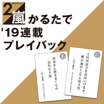 2月号 嵐スペシャル特集に登場した「アラシブンノニ」特製かるたの読み札を大公開!