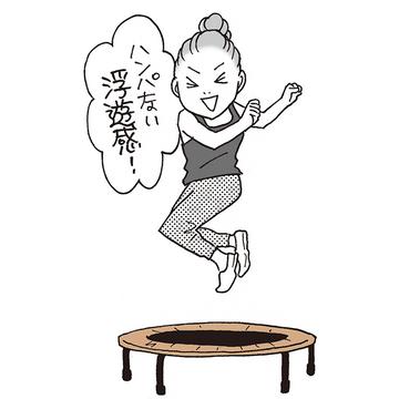 楽しみながら体幹を鍛える「トランポリン」がアラフィーにおすすめ!