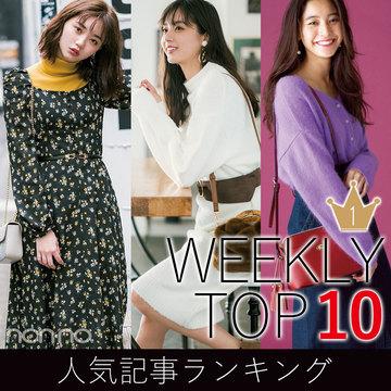先週の人気記事ランキング|WEEKLY TOP 10【12月9日~12月15日】