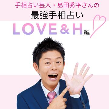 手相占い芸人・島田秀平さんの最強手相占い! LOVE&H編