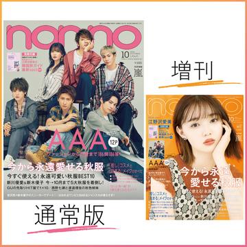 10月号はAAAが表紙に登場★通常版と増刊で特集内の写真は2パターン!